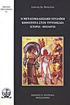 Η μεταιχμαλωσιακή ιουδαϊκή κοινότητα στον Τριτοησαΐα: Ιστορία, θεολογία