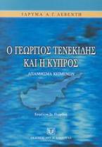 Ο Γεώργιος Τενεκίδης και η Κύπρος