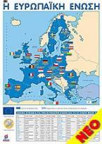 Αφίσα - Η Ευρωπαϊκή Ένωση
