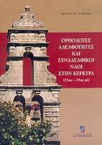 Ορθόδοξες αδελφότητες και συναδελφικοί ναοί στην Κέρκυρα 15ος-19ος αι.