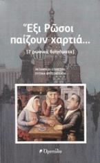 Ανθολογία ρωσικού διηγήματος: Έξι Ρώσοι παίζουν χαρτιά...