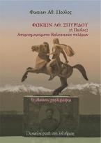 Απομνημονεύματα βαλκανικών πολέμων