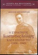 Ο στρατηγός Κωνσταντίνος Καλλάρης και η εποχή του 1858-1940