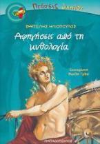 Αφηγήσεις από τη μυθολογία