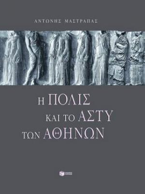 Η πόλις και το άστυ των Αθηνών