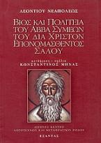 Βίος και πολιτεία του αββά Συμεών του δια Χριστόν επονομασθέντος Σαλού