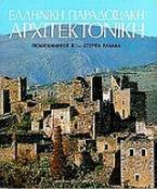 Ελληνική παραδοσιακή αρχιτεκτονική: Πελοπόννησος Β΄, Στερεά Ελλάδα
