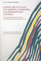 Η θέση της Ελλάδας στο διεθνές, ευρωπαϊκό και περιφερειακό σύστημα