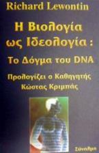 Η βιολογία ως ιδεολογία