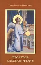 Προσευχή: Ανάσταση ψυχής