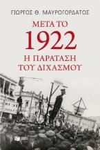 Μετά το 1922: η παράταση του διχασμού