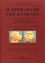 Η προέλευση των Ελλήνων