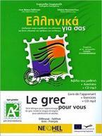 LE GREC POUR VOUS Α2 LIVRE D' APPRENANT (+ CD AUDIO MP3)