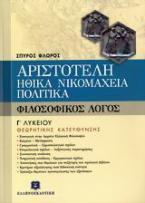 Αριστοτέλη Ηθικά Νικομάχεια, Πολιτικά Γ΄ λυκείου