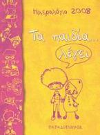 Ημερολόγιο 2008: Τα παιδία... λέγει