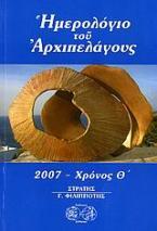 Ημερολόγιο του Αρχιπελάγους 2007