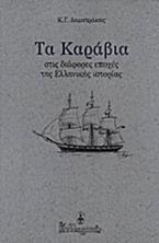 Τα καράβια στις διάφορες εποχές της ελληνικής ιστορίας