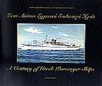 Ένας αιώνας ελληνικά επιβατηγά πλοία