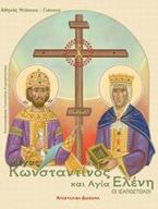 Μέγας Κωνσταντίνος και Αγία Ελένη
