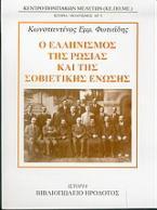 Ο ελληνισμός της Ρωσίας και της Σοβιετικής Ένωσης