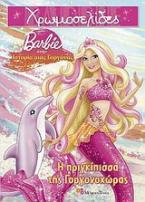 Barbie στην ιστορία μιας γοργόνας: Η πριγκίπισσα της Γοργονοχώρας
