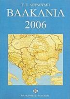 Βαλκάνια 2006