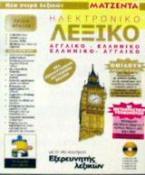 Ηλεκτρονικό λεξικό αγγλικοελληνικό ελληνοαγγλικό