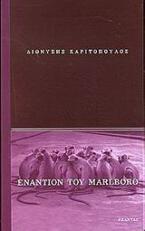 Εναντίον του Marlboro