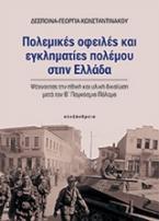 Πολεμικές οφειλές και εγκληματίες πολέμου στην Ελλάδα