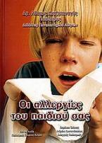 Οι αλλεργίες του παιδιού σας