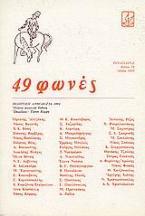 49 φωνές