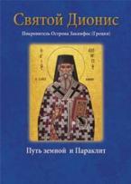 Святой Дионис