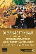 Oι Έλληνες στην Ινδία