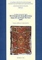 Η εντολή του δόγη Βενετίας προς τον ρέκτορα Χανίων 1589