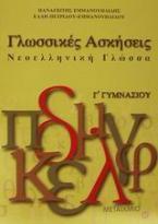 Γλωσσικές ασκήσεις νεοελληνική γλώσσα Γ΄ γυμνασίου