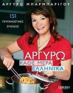 Κάθε μέρα ελληνικά