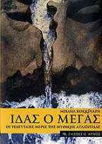 Ίδας ο Μέγας ο ενδέκατος βασιλιάς της Ατλαντίδας