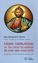 Κανών παρακλητικός εις την πηγήν της αληθείας τον Κύριον ημών Ιησούν Χριστόν