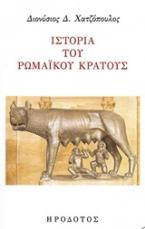 Ιστορία του ρωμαϊκού κράτους