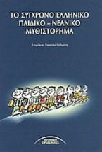 Το σύγχρονο ελληνικό παιδικό - νεανικό μυθιστόρημα