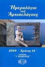 Ημερολόγιο του αρχιπελάγους 2009