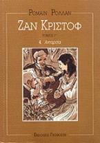 Ζαν Κριστόφ