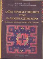 Λαϊκή Θρησκευτικότητα στον Ελληνικό Αστικό Χώρο
