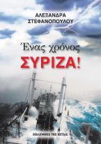 Ένας χρόνος ΣΥΡΙΖΑ
