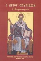 Ο Άγιος Σπυρίδων ο θαυματουργός