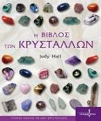 Η βίβλος των κρυστάλλων