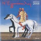 Ημερολόγιο 2008: Ν. Εγγονόπουλος