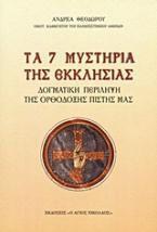 Τα 7 μυστήρια της εκκλησίας