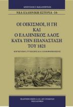 Οι Οικισμοί, Η Γή και ο Ελληνικός Λαός κατά την Επανάσταση του 1821