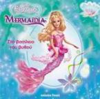 Mermaidia, στο βασίλειο του βυθού